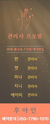 후아인 프로필.png