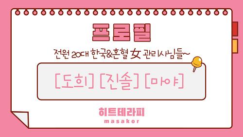경기도 화성 히트테라피.png
