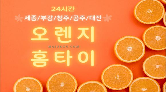 오렌지홈타이.png